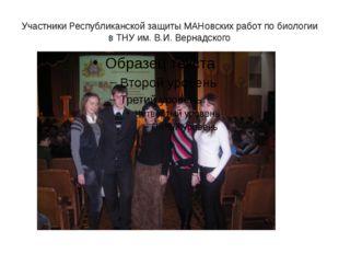 Участники Республиканской защиты МАНовских работ по биологии в ТНУ им. В.И. В