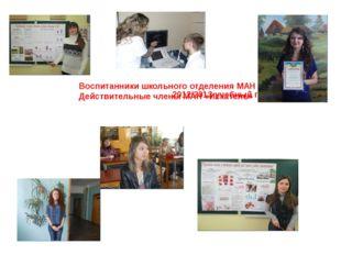 Воспитанники школьного отделения МАН Действительные члены МАН «Искатель» 201