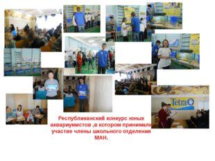 Республиканский конкурс юных аквариумистов ,в котором принимали участие члены