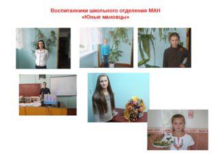 Воспитанники школьного отделения МАН «Юные мановцы»
