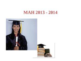 МАН 2013 - 2014