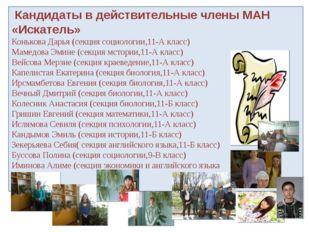 Кандидаты в действительные члены МАН «Искатель» Конькова Дарья (секция социо