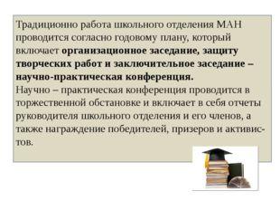 Традиционно работа школьного отделения МАН проводится согласно годовому плану