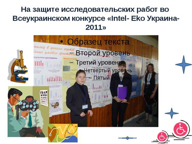 На защите исследовательских работ во Всеукраинском конкурсе «Intel- Eko Украи...