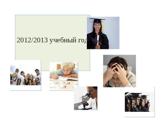 2012/2013 учебный год