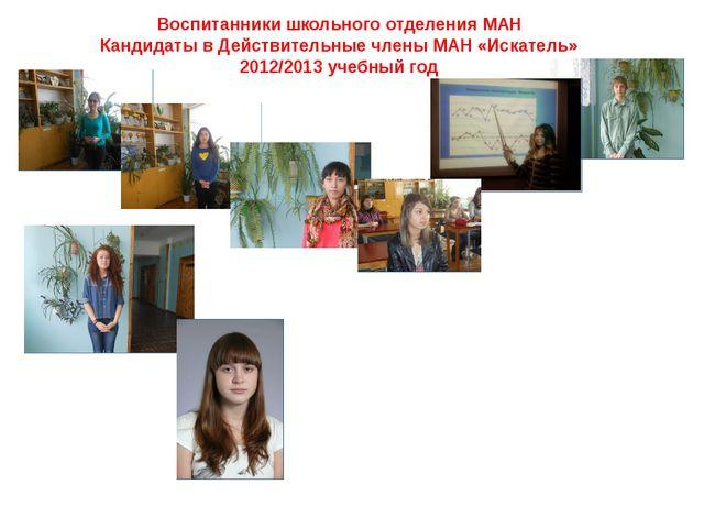 Воспитанники школьного отделения МАН Кандидаты в Действительные члены МАН «Ис...