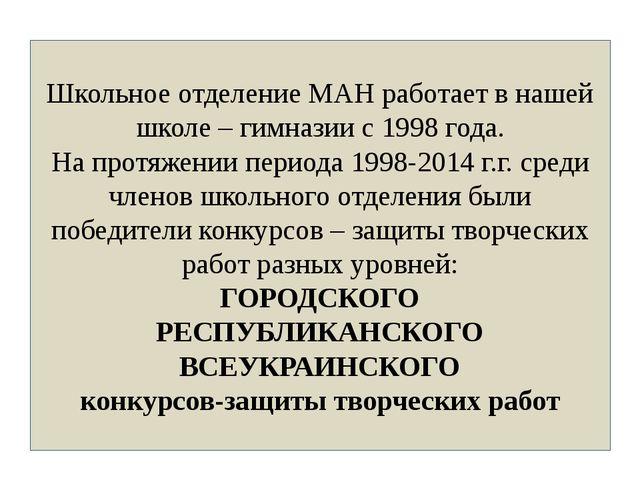 Школьное отделение МАН работает в нашей школе – гимназии с 1998 года. На прот...