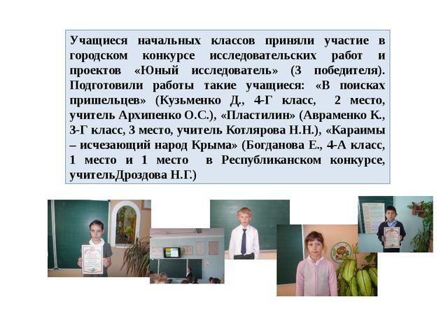 Учащиеся начальных классов приняли участие в городском конкурсе исследователь...