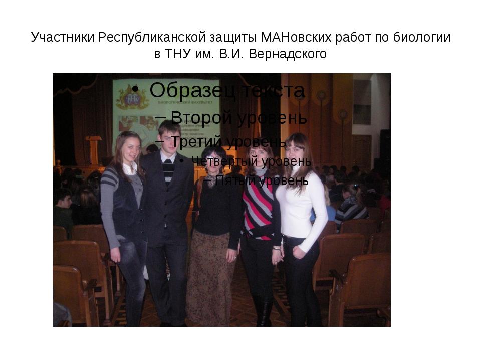 Участники Республиканской защиты МАНовских работ по биологии в ТНУ им. В.И. В...