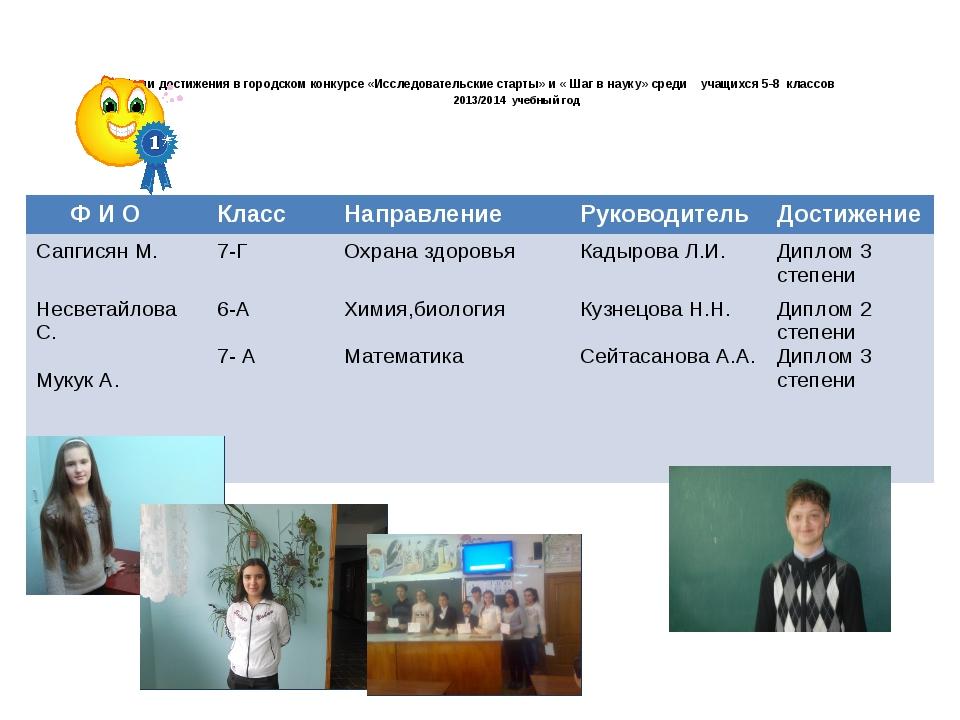 Наши достижения в городском конкурсе «Исследовательские старты» и « Шаг в на...