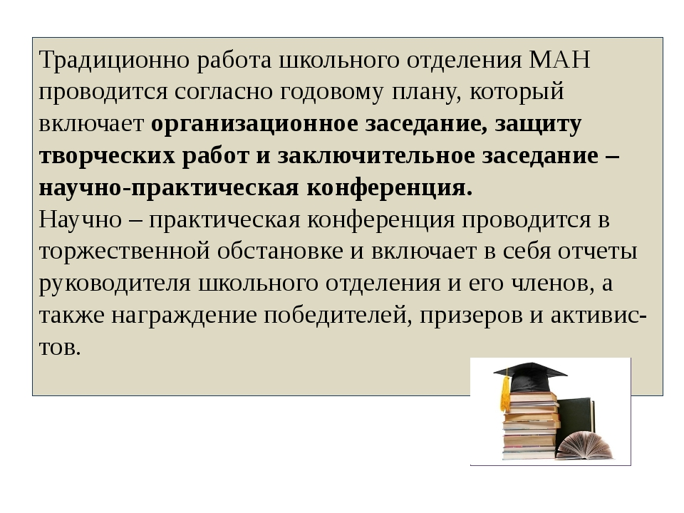 Традиционно работа школьного отделения МАН проводится согласно годовому плану...