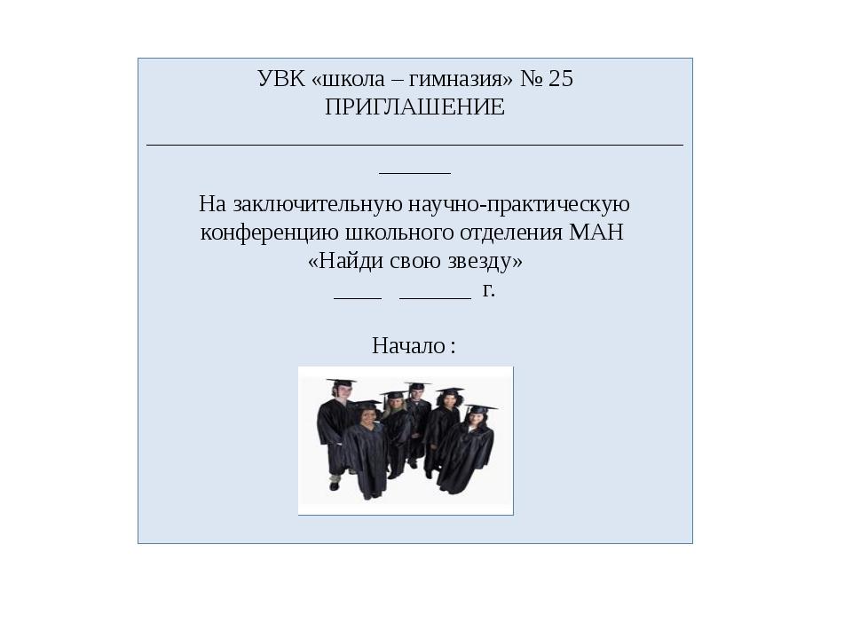 УВК «школа – гимназия» № 25 ПРИГЛАШЕНИЕ _____________________________________...
