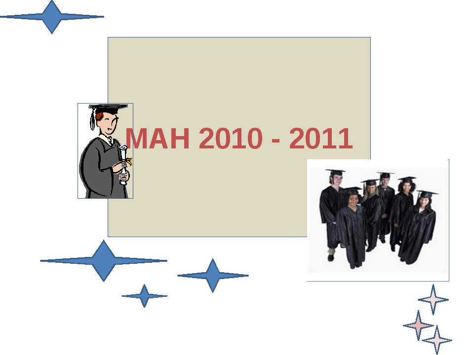 МАН 2010 - 2011