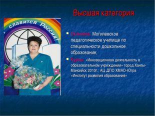 Окончила: Могилевское педагогическое училище по специальности дошкольное обра