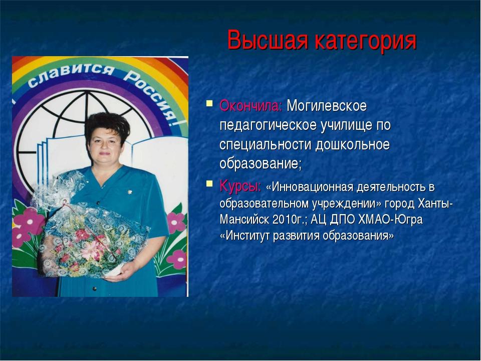 Окончила: Могилевское педагогическое училище по специальности дошкольное обра...