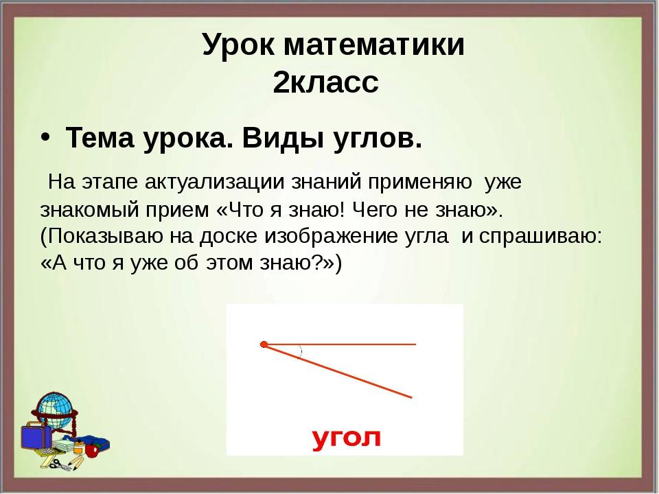 Урок математики 2класс Тема урока. Виды углов. На этапе актуализации знаний...