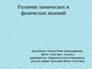 Различие химических и физических явлений Выполнила: Пятина Юлия Александровна