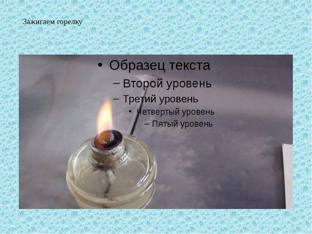 Зажигаем горелку