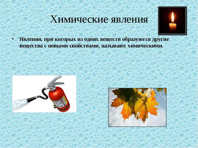 Химические явления Явления, при которых из одних веществ образуются другие ве...