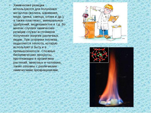 Химические реакции используются для получения металлов (железа, алюминия, мед...