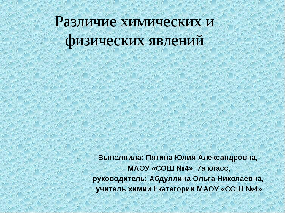 Различие химических и физических явлений Выполнила: Пятина Юлия Александровна...