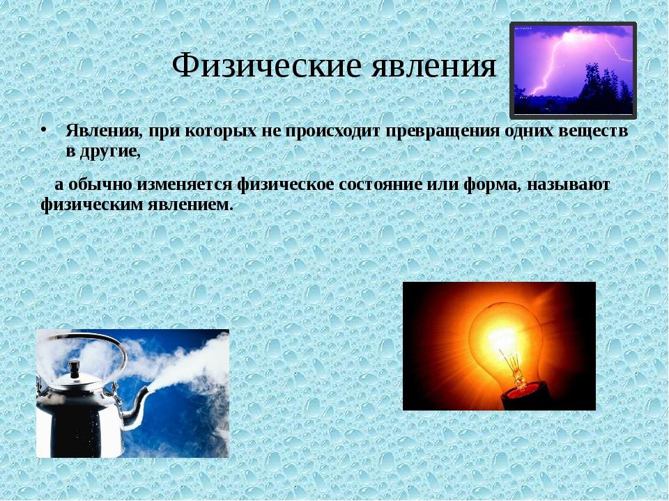 Физические явления Явления, при которых не происходит превращения одних вещес...