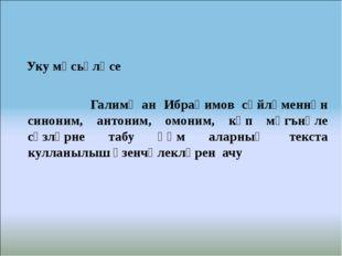 Уку мәсьәләсе Галимҗан Ибраһимов сөйләменнән синоним, антоним, омоним, күп м
