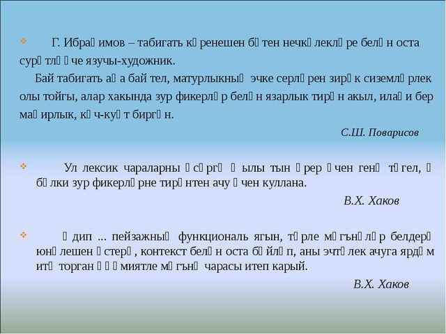 Г. Ибраһимов – табигать күренешен бөтен нечкәлекләре белән оста сурәтләүче я...