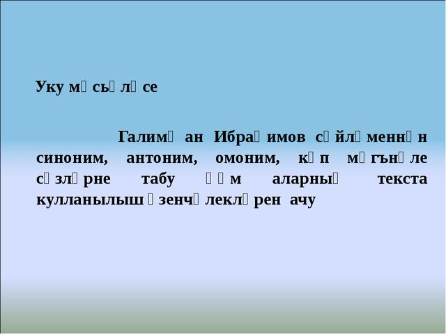 Уку мәсьәләсе Галимҗан Ибраһимов сөйләменнән синоним, антоним, омоним, күп м...