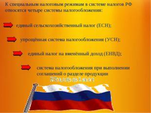 К специальным налоговым режимам в системе налогов РФ относятся четыре системы