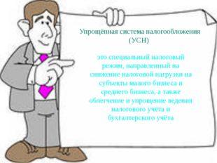 Упрощённая система налогообложения (УСН) это специальный налоговый режим, нап