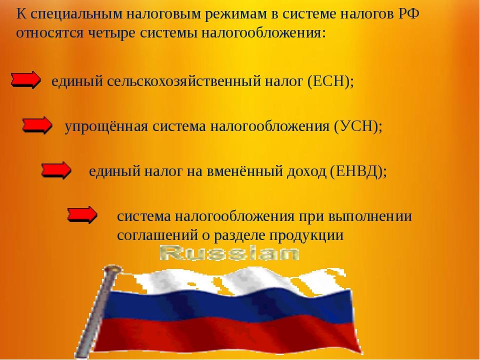 К специальным налоговым режимам в системе налогов РФ относятся четыре системы...