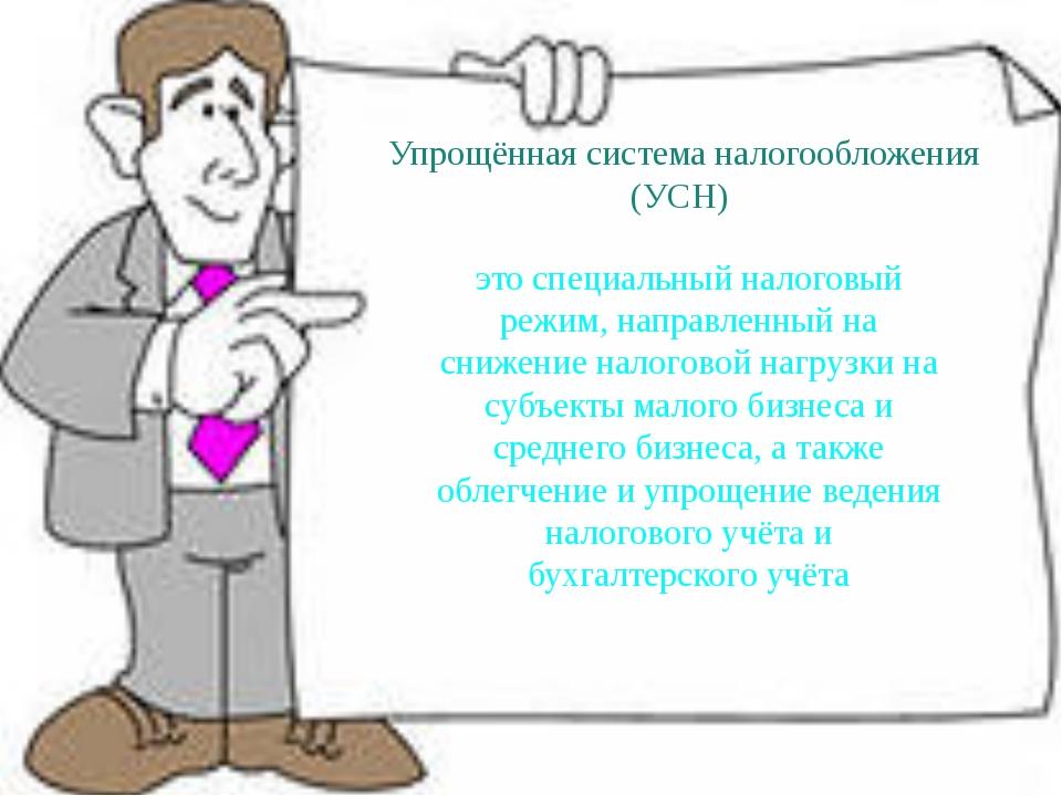 Упрощённая система налогообложения (УСН) это специальный налоговый режим, нап...