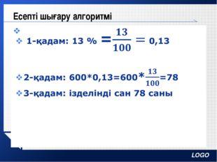 Есепті шығару алгоритмі www.themegallery.com LOGO