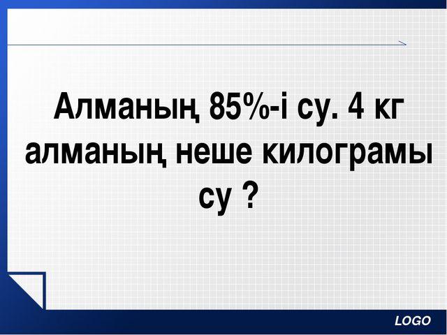 www.themegallery.com Алманың 85%-і су. 4 кг алманың неше килограмы су ? LOGO