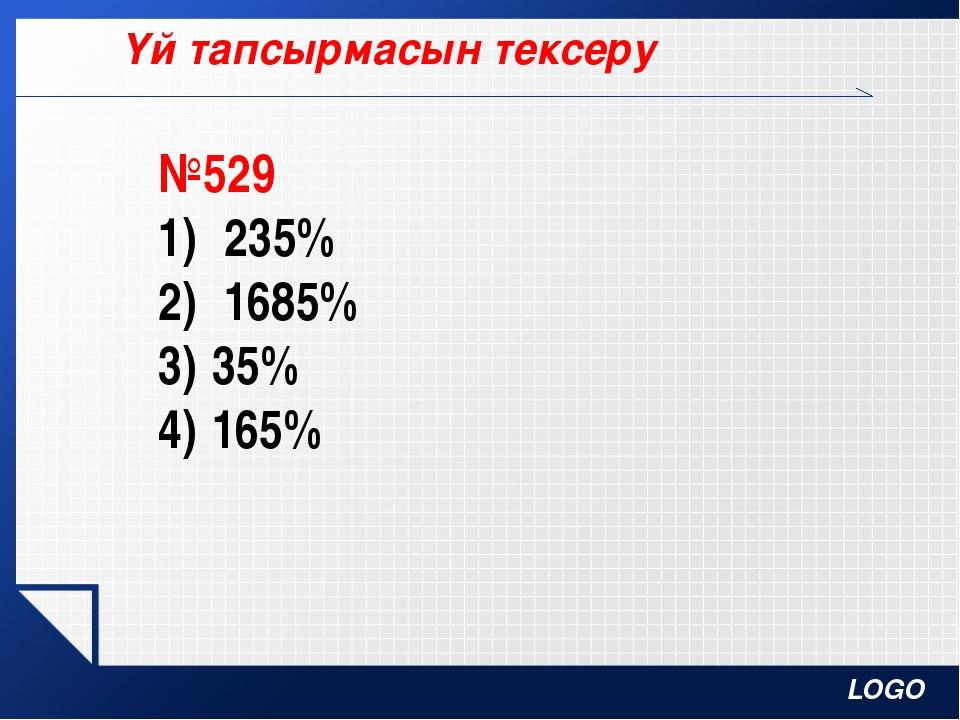 www.themegallery.com Үй тапсырмасын тексеру №529 235% 1685% 35% 165% LOGO