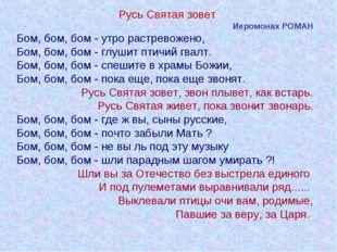 Русь Святая зовет Иеромонах РОМАН Бом, бом, бом - утро растревожено, Бом, бом