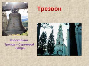 Трезвон Колокольня Троице – Сергеевой Лавры.