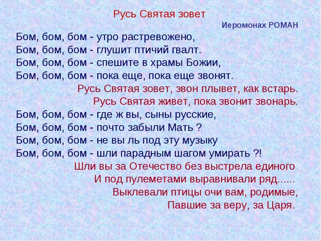 Русь Святая зовет Иеромонах РОМАН Бом, бом, бом - утро растревожено, Бом, бом...