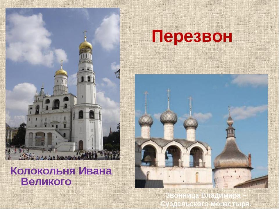 Колокольня Ивана Великого Звонница Владимира – Суздальского монастыря. Перезвон