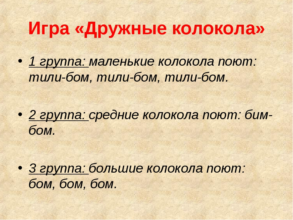 Игра «Дружные колокола» 1 группа: маленькие колокола поют: тили-бом, тили-бом...