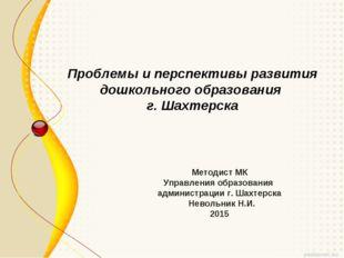 Проблемы и перспективы развития дошкольного образования г. Шахтерска Методис