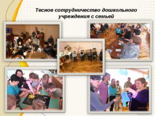 Тесное сотрудничество дошкольного учреждения с семьей
