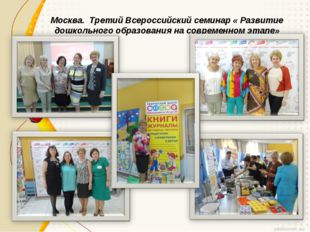 Москва. Третий Всероссийский семинар « Развитие дошкольного образования на со