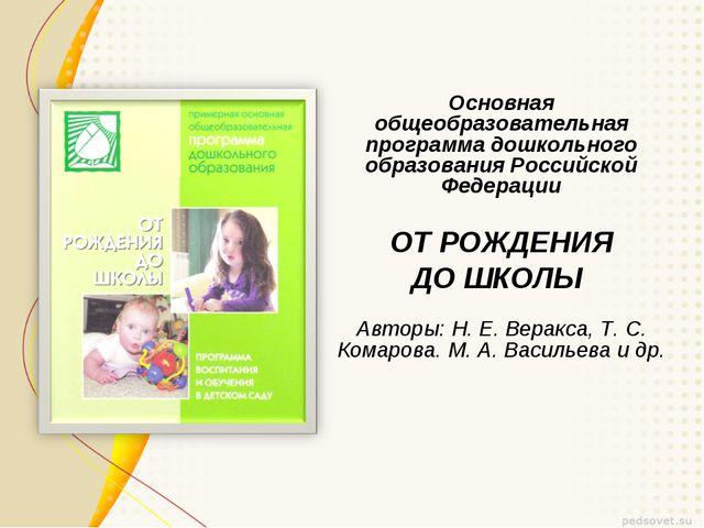 Основная общеобразовательная программа дошкольного образования Российской Фе...