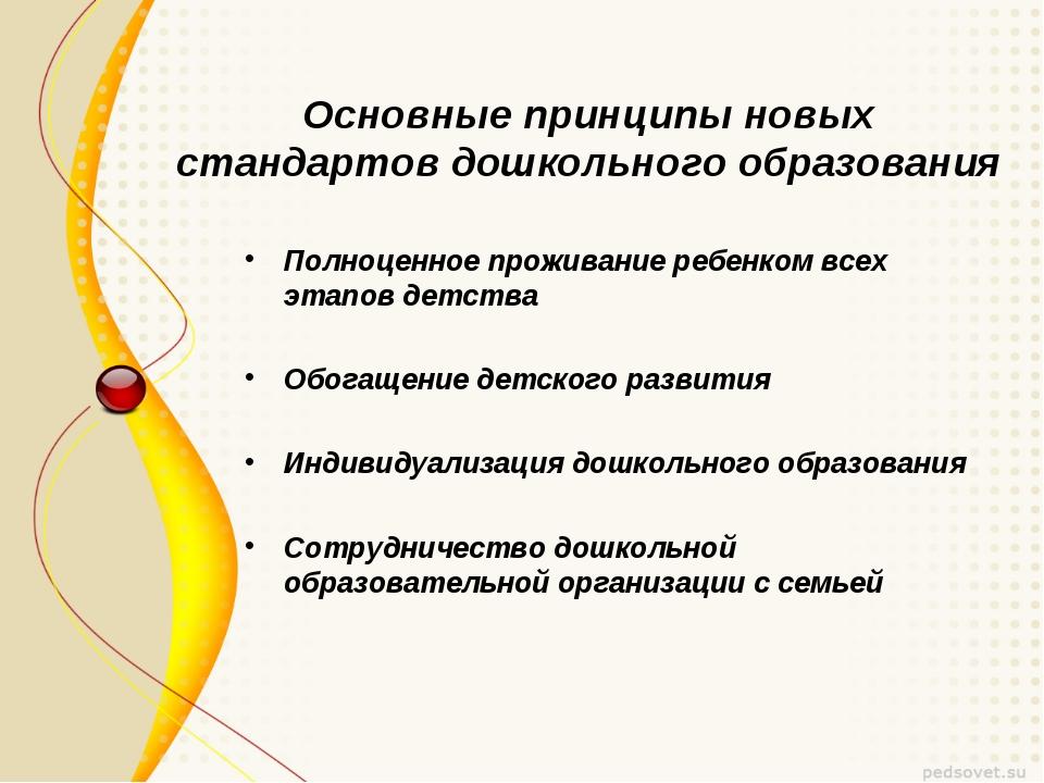 Основные принципы новых стандартов дошкольного образования Полноценное прожив...