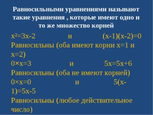 Равносильными уравнениями называют такие уравнения , которые имеют одно и то