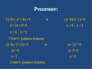 Решение: 1) 9x=x²+4x+4 и (x-4)(x-1)=0 x²-5x+4=0 x1=4 , x2=1 x1=4 , x2=1 Ответ