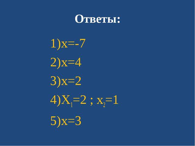 Ответы: x=-7 x=4 x=2 X1=2 ; x2=1 x=3