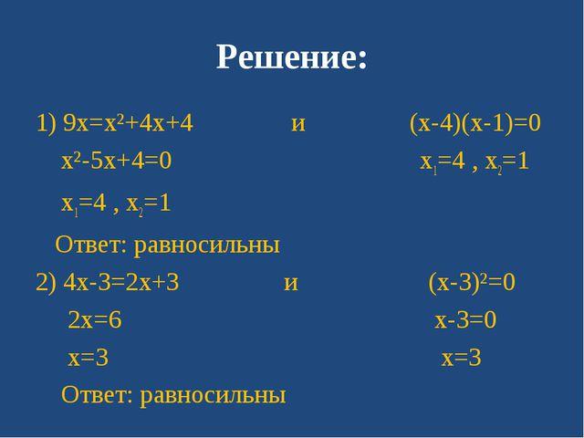 Решение: 1) 9x=x²+4x+4 и (x-4)(x-1)=0 x²-5x+4=0 x1=4 , x2=1 x1=4 , x2=1 Ответ...